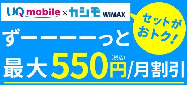 カシモWiMAX +5GギガMAX月割