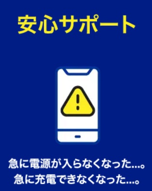 カシモWiMAX +5G端末補償
