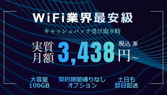 無限wifi