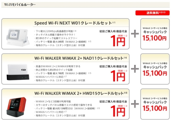 @nifty WiMAX 2+キャッシュバック