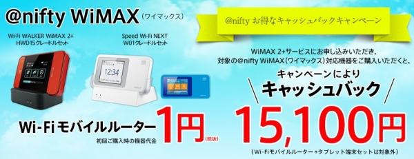 @nifty WiMAX 2+