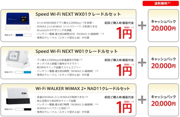 @nifty WiMAX2+の端末