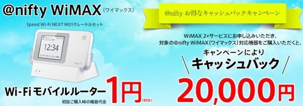 平成27年5月のニフティWiMAX2+の内容は