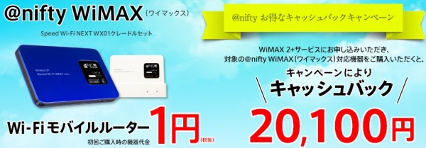 @nifty WiMAX2+で20100円キャッシュバック