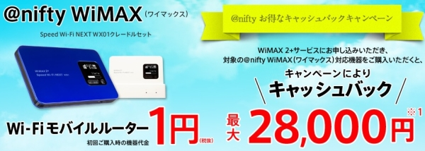 niftywimax2でキャッシュバック28000円
