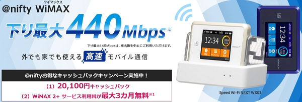 @nifty WiMAX 2+キャッシュバック20100円