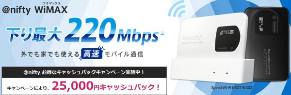 @nifty WiMAX2+キャッシュバック25000円