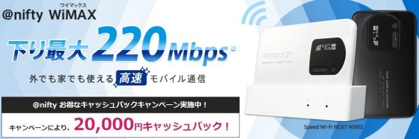 @nifty WiMAX2+キャッシュバック