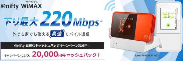 @nifty WiMAX 2+キャッシュバック20000円