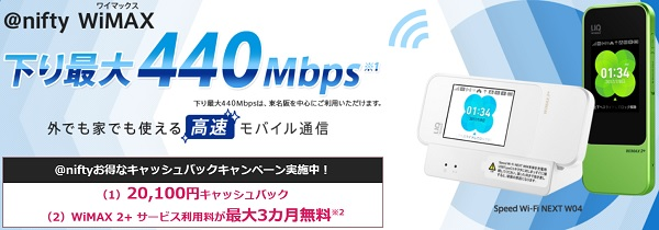 @nifty WiMAX 2+キャンペーン