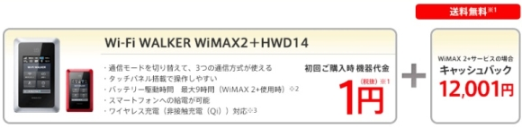 niftywimaxキャッシュバック