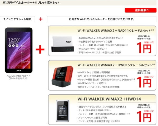 niftywimax2タブレット