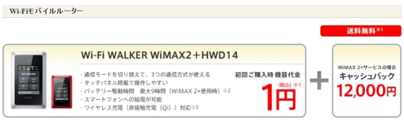 niftywimax2plus-2013-12-3
