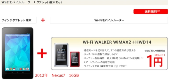 niftywimax2plus-2013-12-4
