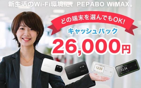 pepabo wimax7月は?