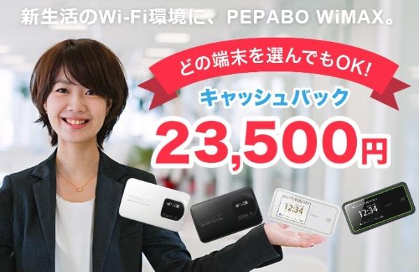 pepabowimaxキャンペーン2016年12