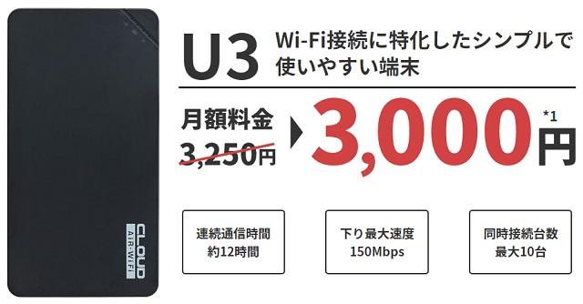 クイックwifi 3000円