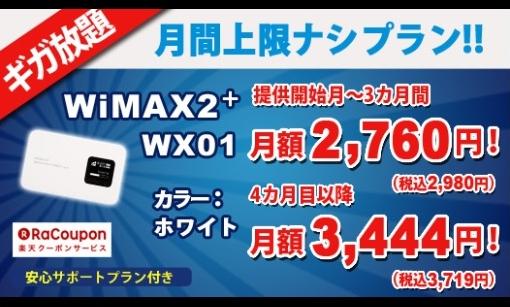ラクーポンWiMAX2+のWX01ギガ放題