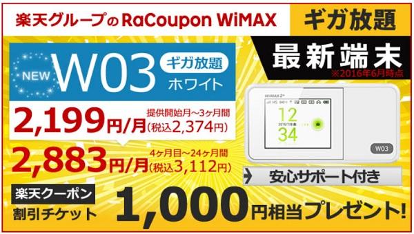 ラクーポンWiMAX 2+ 2016年12月価格