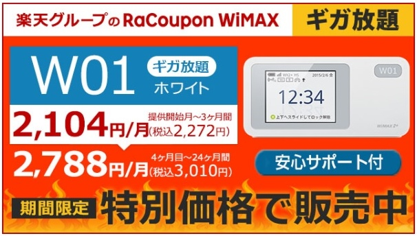 racouponwimaxギガ放題月額2104円W01