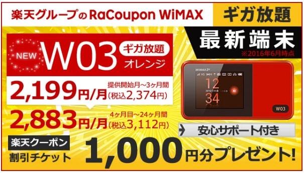 ラクーポンW03ギガ放題2119円~