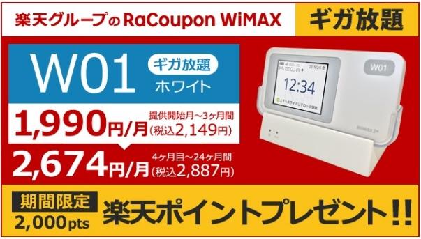ラクーポンW01クレードルセットギガ放題1990円