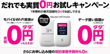 楽天オリジナルモバイルルーター0円