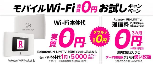 楽天モバイルポケットwifi0円