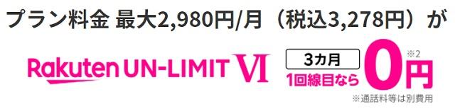 楽天モバイル3ヶ月0円