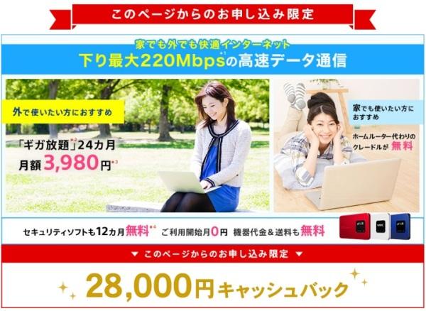 ソネットキャッシュバック28000円
