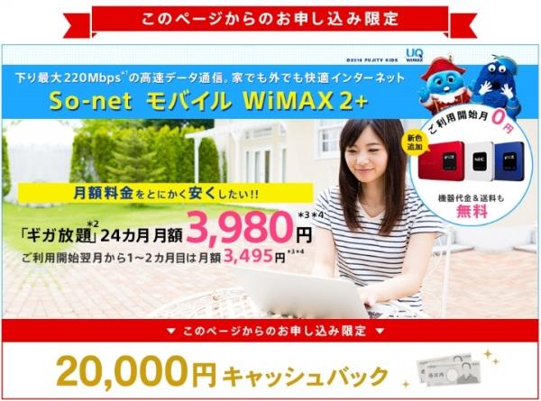 sonetWiMAX2+キャッシュバック20000円