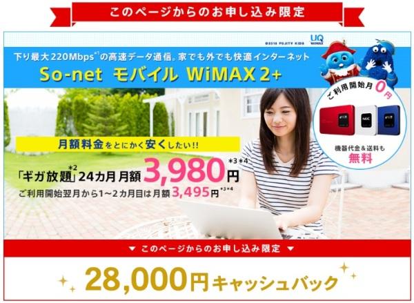 So-net WiMAX2+キャッシュバック28000円