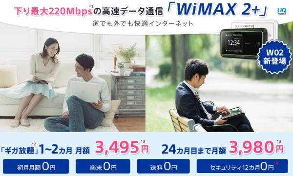 sonetwimax2キャッシュバック25000円