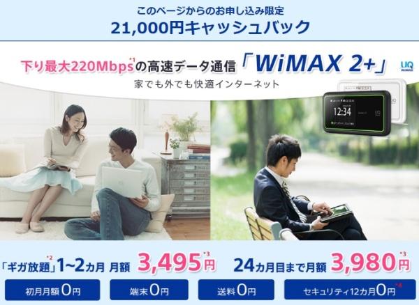 So-net WiMAX2+キャッシュバック21000円