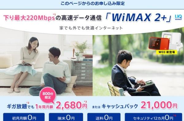 So-net WiMAX2+端末W02800台限定割引