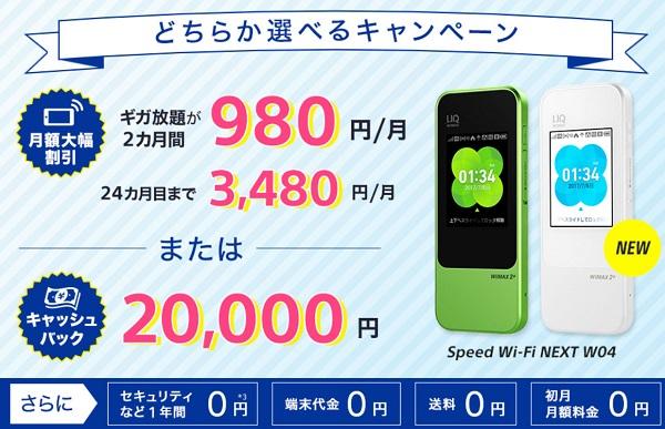 Sonet WiMAX 2+キャンペーン料金