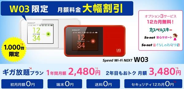 ソネットWiMAX 2+端末W03限定
