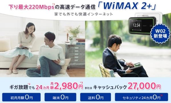 So-net WiMAX2+キャッシュバック27000円