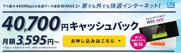 Sonet WiMAXキャッシュバック