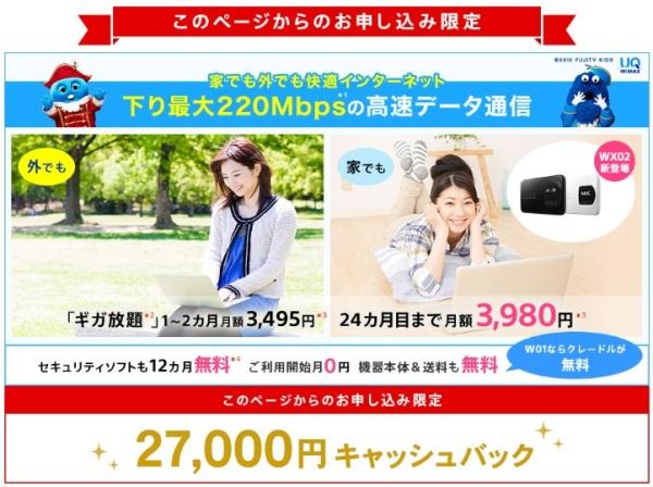 ソネットキャッシュバック27000円