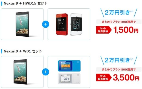 UQ WiMAX2+のW01