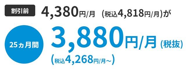 WiMAX +5G料金