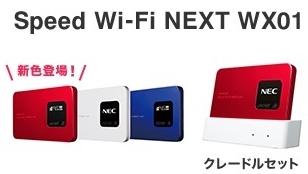 UQ WiMAX2+でNexus9のwx01