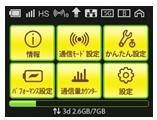 w02 3日間の通信量を表示