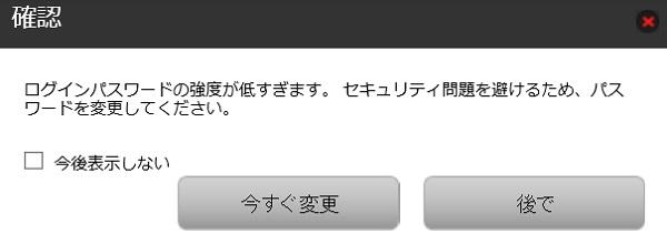 w03パスワード変更