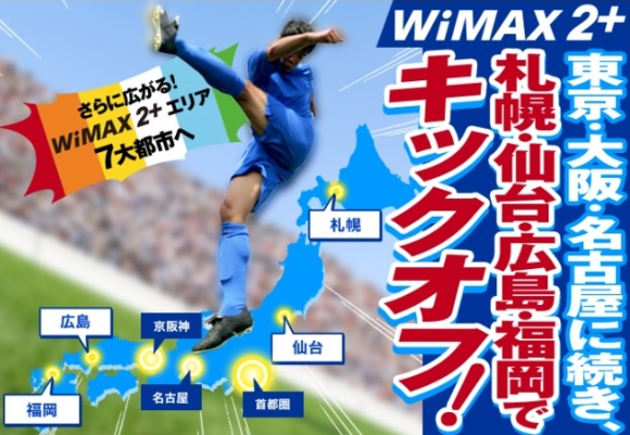 wimax2エリア拡張