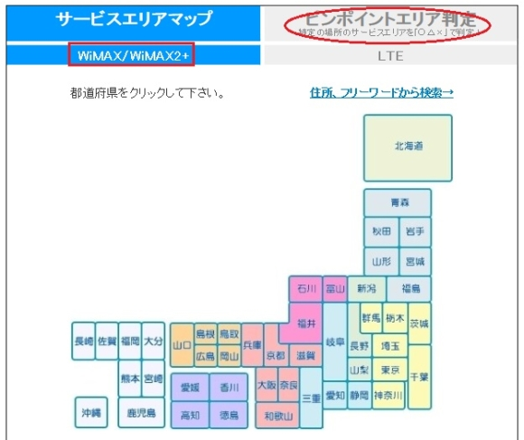 WiMAX 2+ピンポイントエリア判定