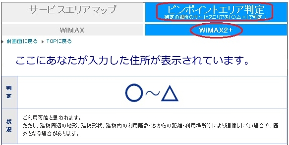 wimax2エリア○~△