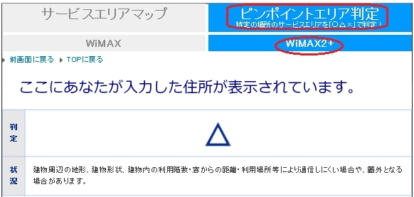 wimax2エリア△