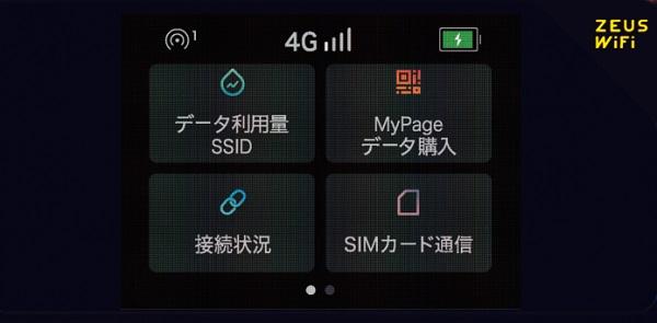ゼウスwifiモバイルルーター